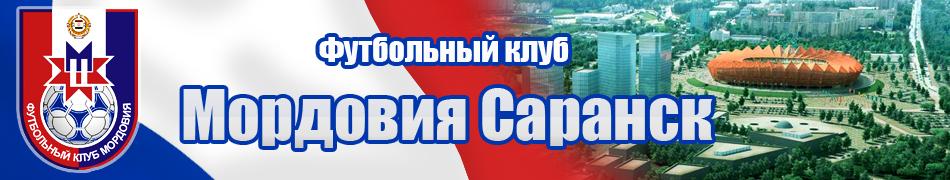 Мордовия Саранск футбольный клуб