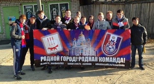 Болельщики ФК Мордовия на выезде в Туле