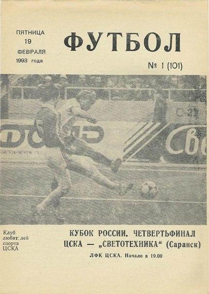 1993 ЦСКА - Светотехника